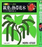 観葉と熱帯花木 (カラー版ホーム園芸)
