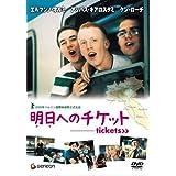 明日へのチケット [DVD]