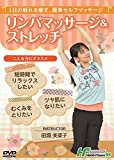 アウトドア用品 田淵美菜子 リンパマッサージ&ストレッチ