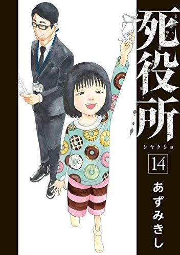 死役所 コミック 1-14巻セット