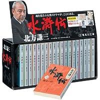 集英社文庫 水滸伝BOX (水滸伝)