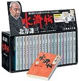 水滸伝 文庫版 全19巻+読本 完結BOXセット (集英社文庫) 画像