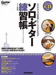 ギター・マガジン ソロ・ギター練習帳 レベルアップ必至のトレーニング&スコア (CD付) (リットーミュージック・ムック)