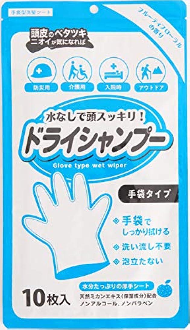 プラスコミット冷笑するシャンプー手袋 10枚
