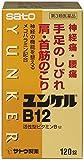 【第3類医薬品】ユンケルB12 120錠 ※セルフメディケーション税制対象商品