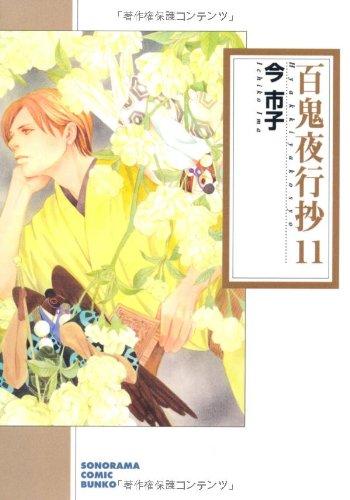 百鬼夜行抄 11 (ソノラマコミック文庫 い 65-15)の詳細を見る