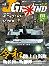 J GROUND EX No.4 (ジェイ グランド) (イカロス・ムック)
