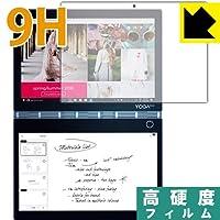 PET製フィルムなのに強化ガラス同等の硬度 9H高硬度[光沢]保護フィルム Yoga Book C930 (IPS液晶ディスプレイ用) 日本製