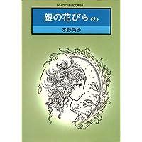 銀の花びら〈2〉 (1977年) (ソノラマ漫画文庫)