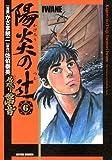 陽炎の辻 居眠り磐音(6) (アクションコミックス)