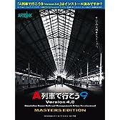 アートディンク A列車で行こう9 Version4.0 マスターズ
