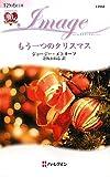 もう一つのクリスマス (ハーレクイン・イマージュ)