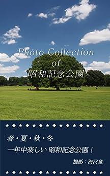 [海河童]のPhoto Collection of 昭和記念公園: 春・夏・秋・冬 一年中楽しい昭和記念公園!