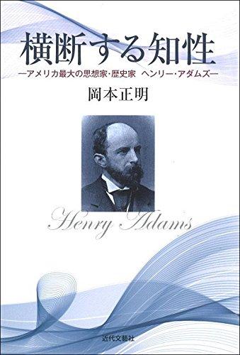 横断する知性――アメリカ最大の思想家・歴史家 ヘンリー・アダムズ――