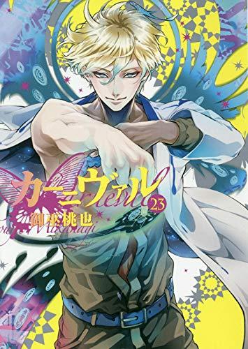 カーニヴァル 23巻 (ZERO-SUMコミックス)