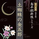 語り芝居 鬼平犯科帳シリーズ 『土蜘蛛の金五郎』