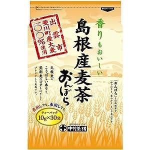 中村茶舗 島根県産 麦茶 おんぼら 10g×30包