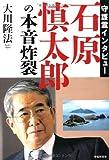 守護霊インタビュー 石原慎太郎の本音炸裂