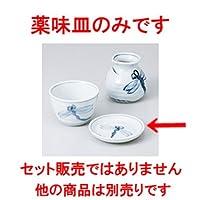 そば用品 とんぼ薬味皿 [ 9 x 1.4cm ] 【 料亭 旅館 麺 和食器 飲食店 業務用 】