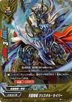 天藍騎竜 クリスタル・セイバー ガチレア モンスター ドラゴンW フューチャーカード バディファイト パーフェクトパック 第1弾 ゴールデンバディパック BF-PP01-01