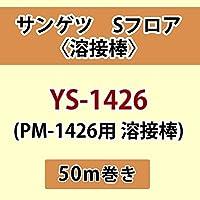 サンゲツ Sフロア 長尺シート用 溶接棒 (PM-1426 用 溶接棒) 品番: YS-1426 【50m巻】
