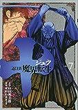 十 ~忍法魔界転生~(7) (ヤンマガKCスペシャル)