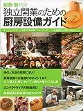 製菓・製パン 独立開業のための厨房設備ガイド: オーブン、ミキサー、冷蔵・冷凍設備、ショーケース……機器選びと理想の厨房づくり (柴田書店MOOK)