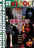 プレミアムプライス版 悪夢の椅子《数量限定版》[NORS-6023][DVD]
