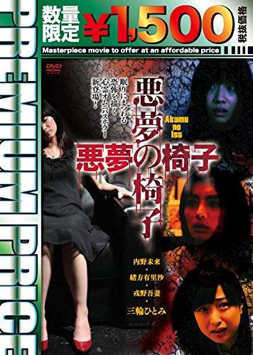 プレミアムプライス版 悪夢の椅子《数量限定版》 [DVD]