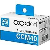 キングジム  ココドリ 専用ロール紙 メモタイプ CCM40