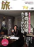 旅 2009年 01月号 [雑誌] 画像