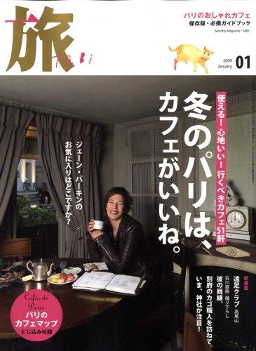 旅 2009年 01月号 [雑誌]