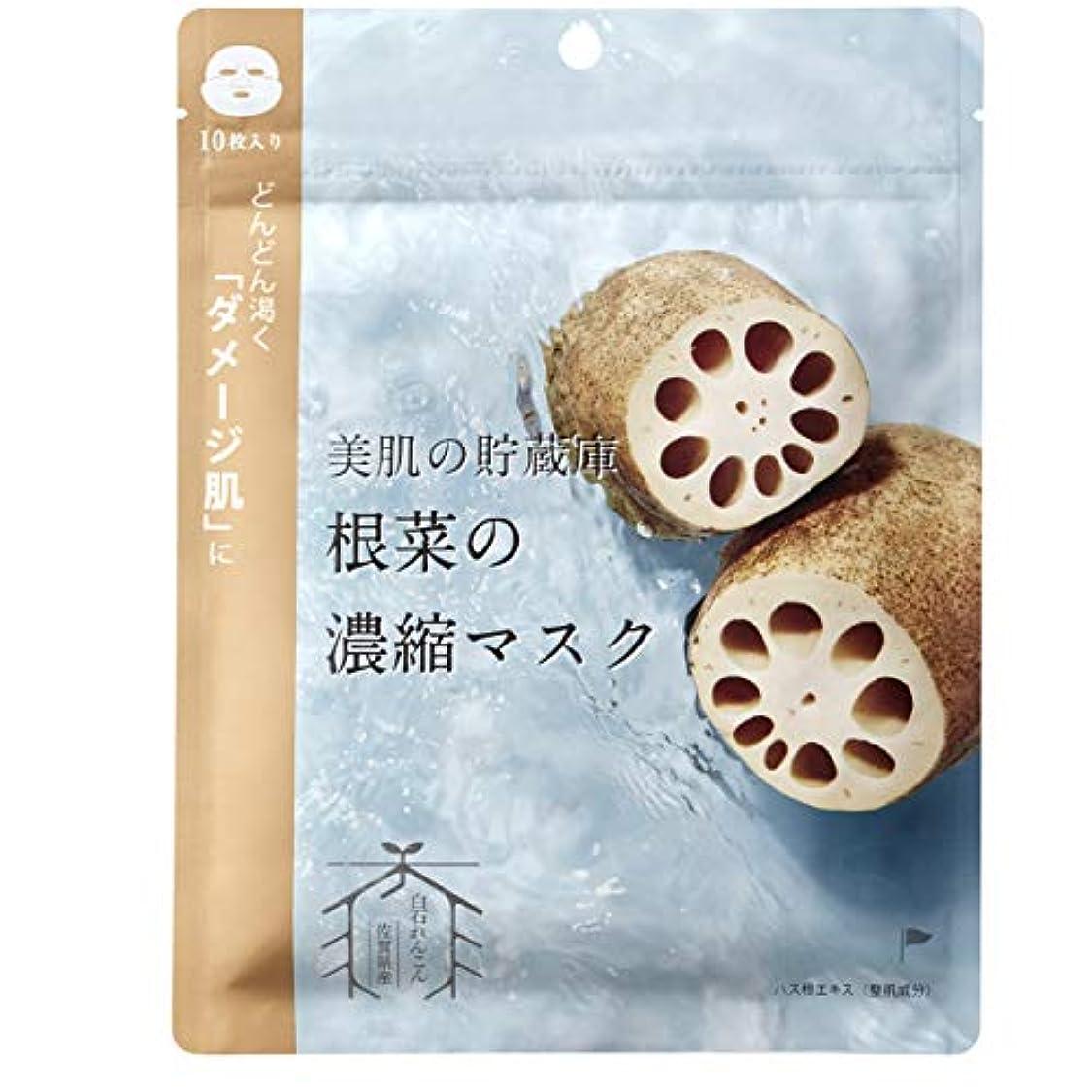 状況シェルターヒープ@cosme nippon 美肌の貯蔵庫 根菜の濃縮マスク 白石れんこん 10枚入 160ml
