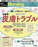 月刊ナーシング2019年7月号 Vol.39 No.8