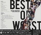 BEST OF WORST(初回限定盤) 画像