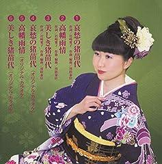岩崎愛子「美しき猪苗代」のジャケット画像