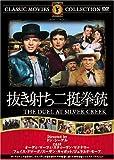 抜き射ち二挺拳銃 [DVD] FRT-287