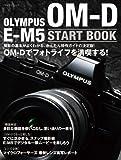 OLYMPUS OM-D E-M5 START BOOK (マイナビムック)