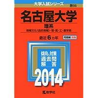 名古屋大学(理系) (2014年版 大学入試シリーズ)