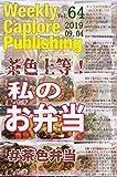 週刊キャプロア出版(第64号):茶色上等!私のお弁当