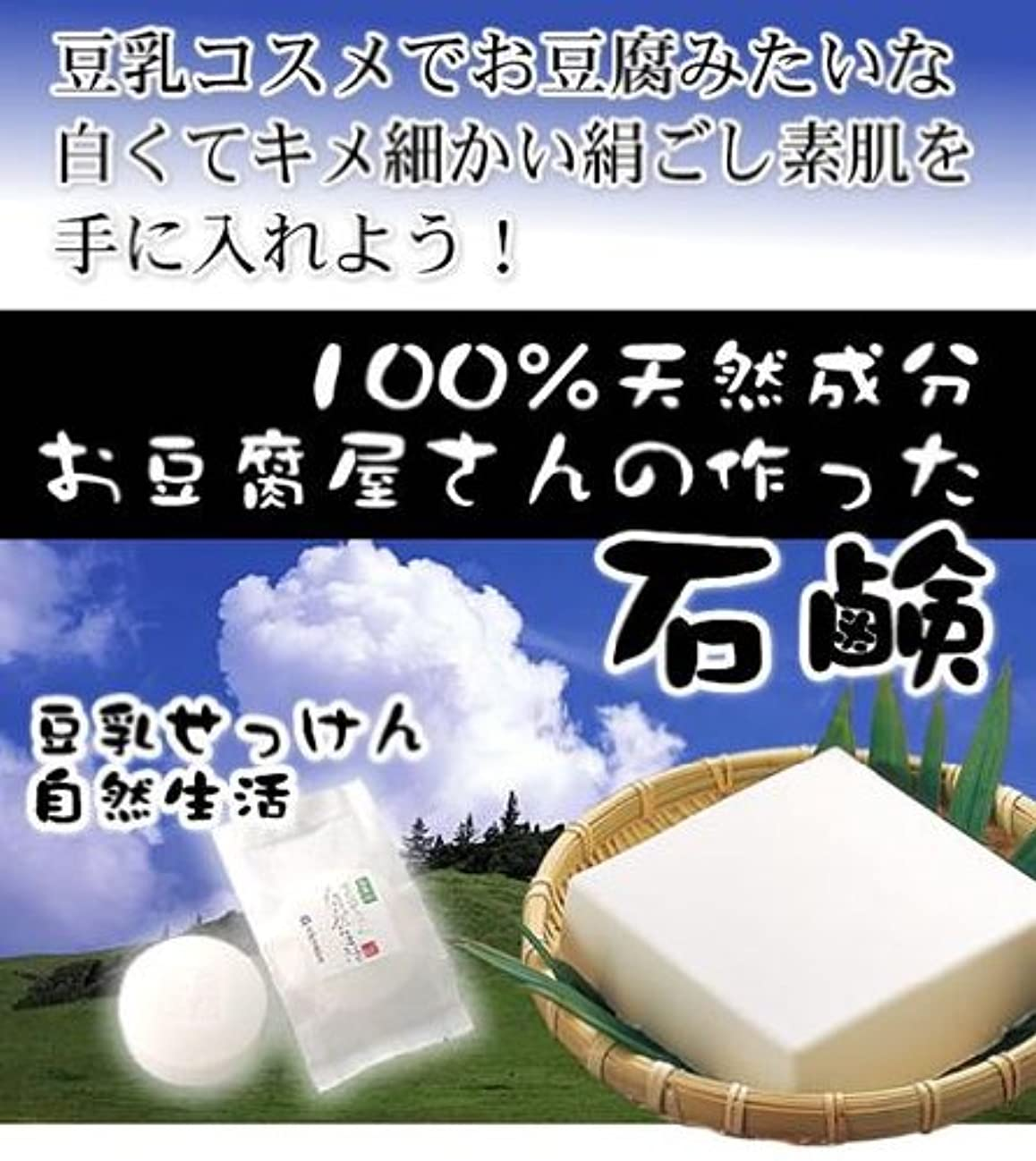 熟練したエクスタシーマート豆腐の盛田屋 豆乳せっけん 自然生活/引越し/新生活/プレゼント/ギフト