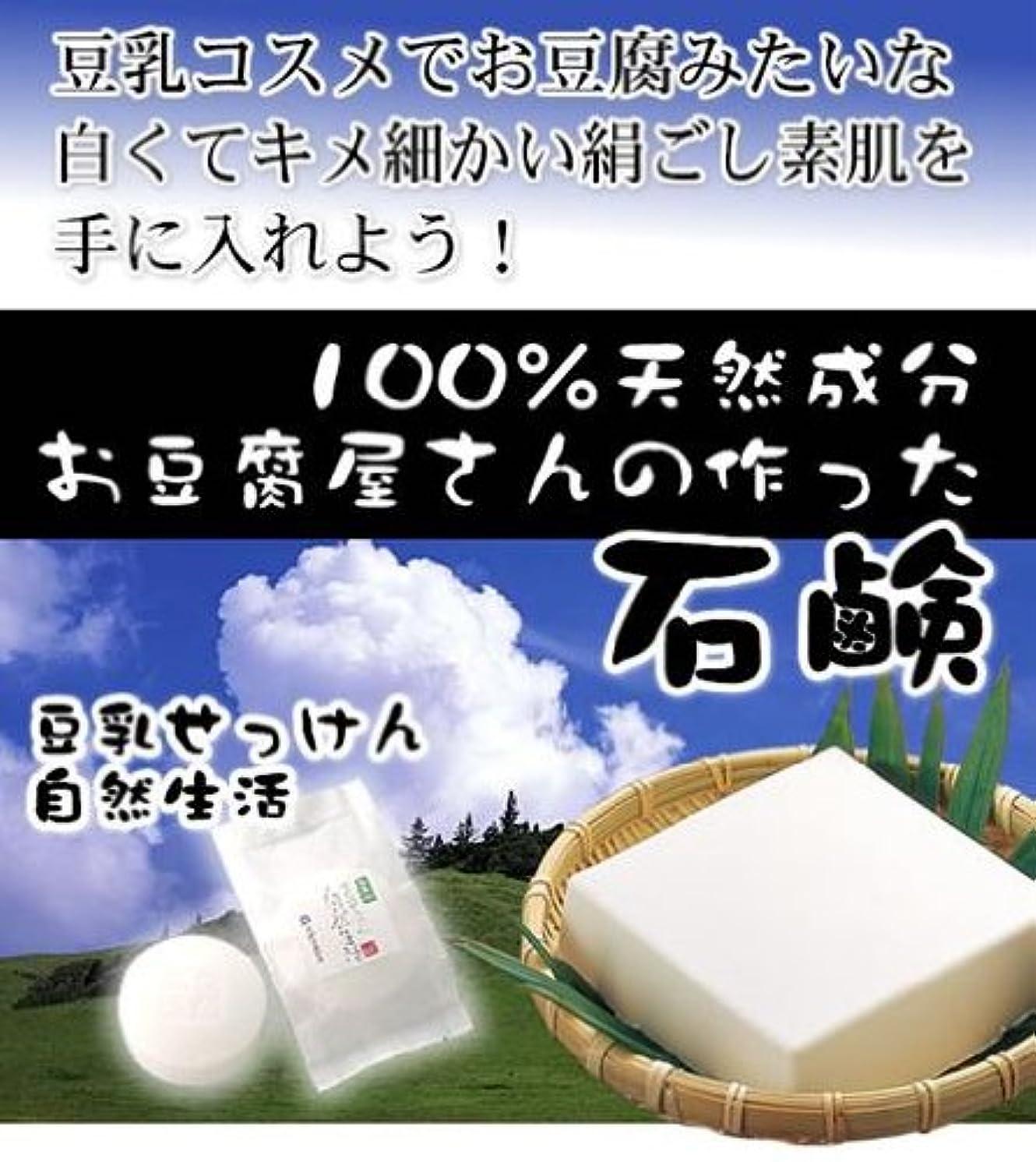 ブリーク母音傾向豆腐の盛田屋 豆乳せっけん 自然生活/引越し/新生活/プレゼント/ギフト