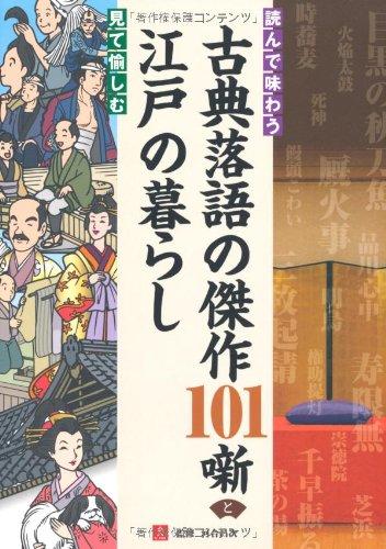 読んで味わう古典落語の傑作101噺と見て愉しむ江戸の暮らしの詳細を見る