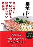 築地めし: 魚河岸のプロが教える簡単でウマい魚料理 (小学館文庫プレジデントセレクト)