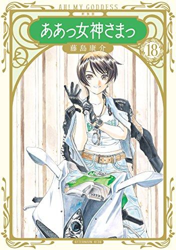 新装版 ああっ女神さまっ(18) (アフタヌーンコミックス)