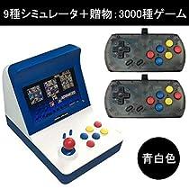 LUCKY miniポータブルゲーム機 3000種ゲーム贈 Arcade / CPS/GBA/SFC/FC/GBC用互換機 コントローラー付き 多機能レトロゲーム機 (藍)