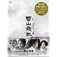 雪山飛狐(せつざんひこ) DVD-BOX2