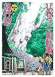 びわっこ自転車旅行記 屋久島編  STORIAダッシュWEB連載版 第1話 画像