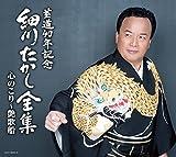 芸道40年記念 細川たかし全集 心のこり〜艶歌船