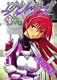 エクセル・サーガ(23) (ヤングキングコミックス)